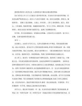 入党推荐表中现实表现及推荐理由[资料].doc