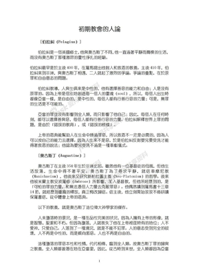 《歷史神學》基本教義沿革29.doc