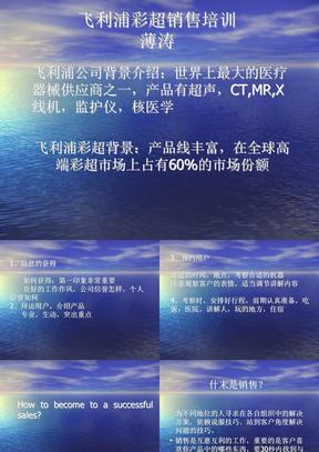 飞利浦彩超销售培训.ppt