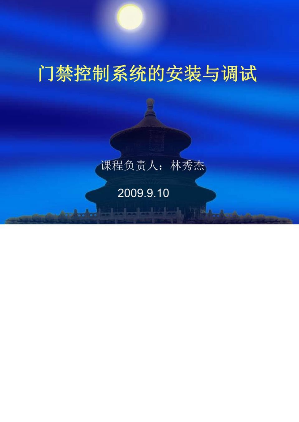 出入口管理系统(门禁系统) .ppt