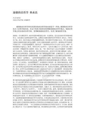康德的法哲学 韩水法.doc