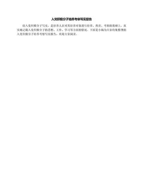 入党积极分子培养考察写实报告.docx