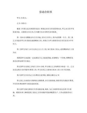 旅行社劳动合同.doc