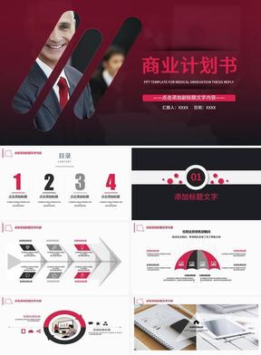 高端商务创意洋红色商业计划书PPT模板.pptx