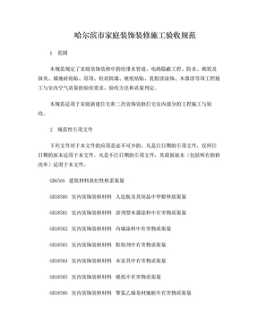 哈尔滨市家庭装饰装修施工验收规范.doc