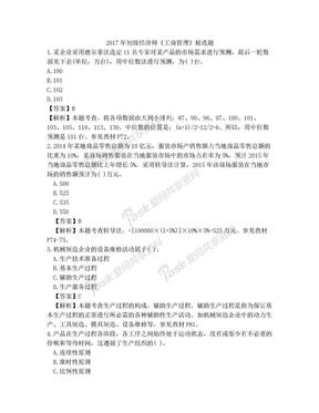 2017年初级经济师《工商管理》精选题.doc