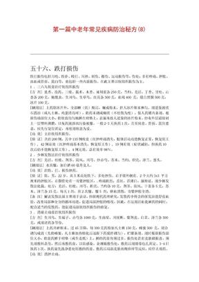中老年常见疾病防治秘方.doc