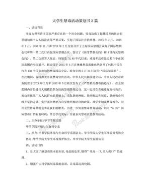 大学生禁毒活动策划书3篇.doc