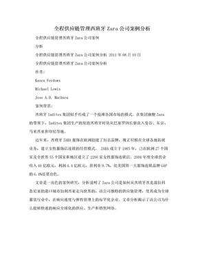 全程供应链管理西班牙Zara公司案例分析.doc