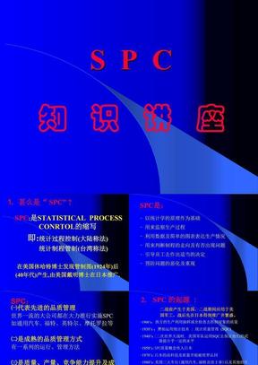 SPC培训资料.ppt