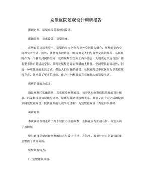 别墅庭院景观设计调研报告.doc