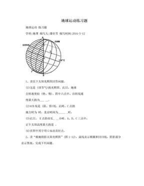 地球运动练习题.doc