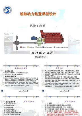 船舶动力装置课程设计.ppt