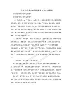 信用社信贷客户经理先进材料(完整版).doc