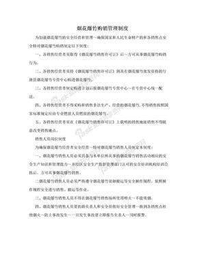 烟花爆竹购销管理制度.doc