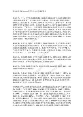 社会实践报告3000字.doc
