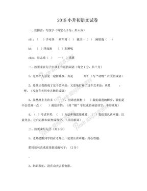 2015小升初语文试卷(附答案).doc