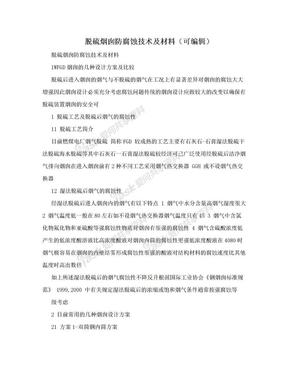 脱硫烟囱防腐蚀技术及材料(可编辑).doc