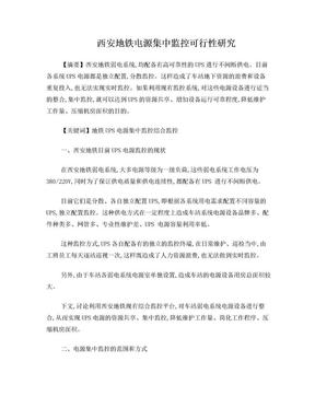 西安地铁电源集中监控可行性研究.doc
