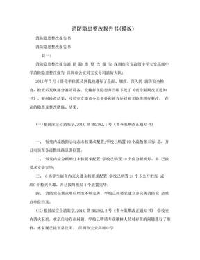 消防隐患整改报告书(模板).doc