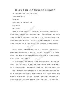限上贸易企业规上经营性服务业推进工作表态发言、.doc