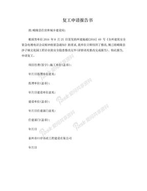 建设工程施工复工申请报告书.doc