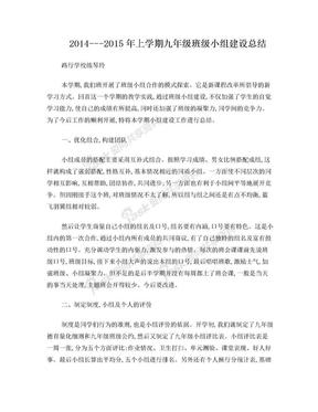 班级小组建设总结.doc