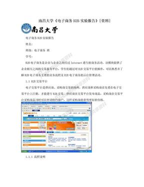 南昌大学《电子商务B2B实验报告》[资料].doc