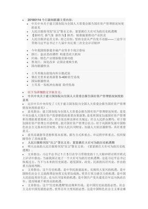 20180114 新闻联播文字版.docx