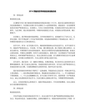 2014预备党员考察鉴定表自我总结.docx