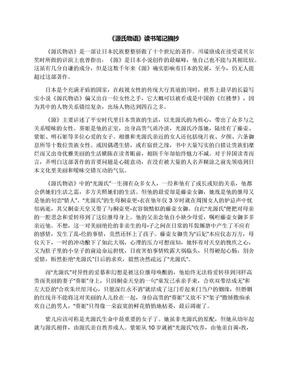 《源氏物语》读书笔记摘抄.docx