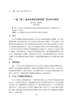 """41-一起""""直11直升机液压切断故障""""的分析与排除(况少荣).doc"""