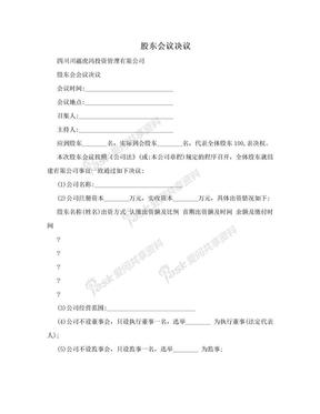 股东会议决议.doc