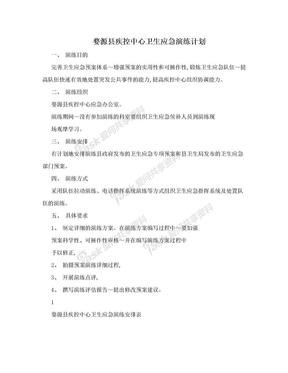 婺源县疾控中心卫生应急演练计划.doc