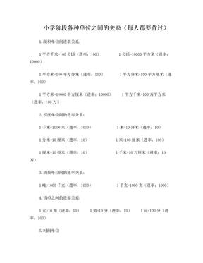 小学数学各种单位间的进率.doc