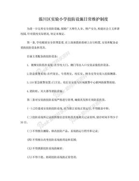 技防设施日常维护制度.doc