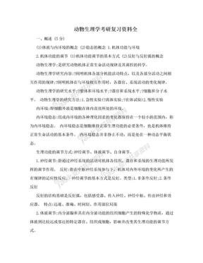 动物生理学考研复习资料全.doc