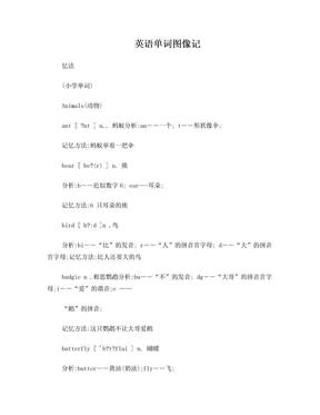 完美版小学英语单词图像记忆法(1).doc