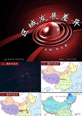 08.10.14高二地理《区域的发展差异》.ppt