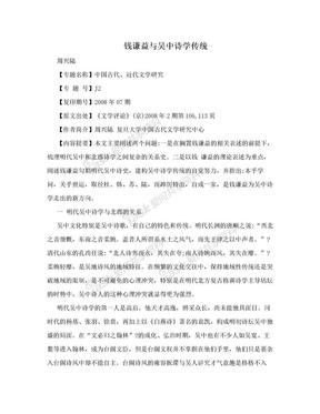 钱谦益与吴中诗学传统.doc
