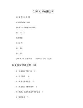 电梯公司质量保证手册.doc