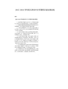 2015-2016学年度天津市中小学课程计划安排意见.doc