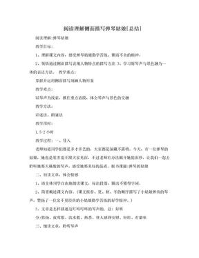 阅读理解侧面描写弹琴姑娘[总结].doc