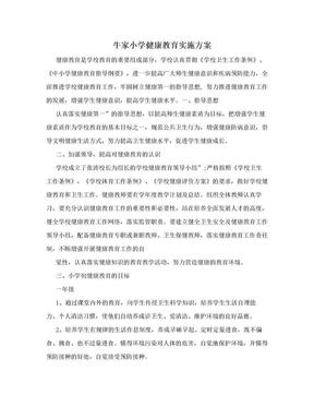 牛家小学健康教育实施方案.doc