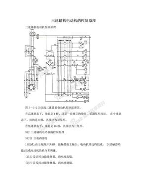 三速锚机电动机的控制原理.doc