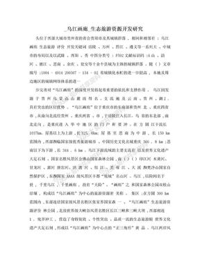 _乌江画廊_生态旅游资源开发研究.doc