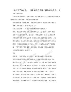 左右天子为大忠——兼论寇准在澶渊之盟前后的作为(一).doc