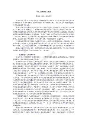 中医文化的失落与复兴.doc