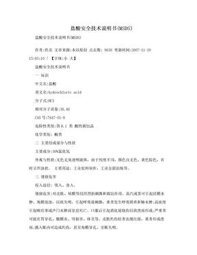 盐酸安全技术说明书(MSDS).doc