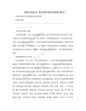 中国古代医书 类证普济本事方续集[修订].doc